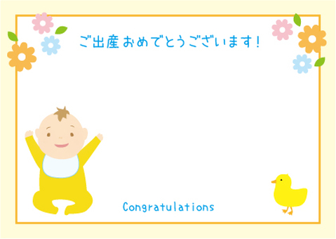 Baby gifts card
