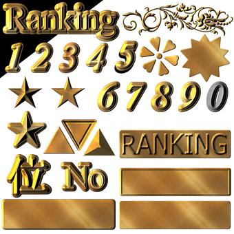 黄金、ゴールドのランキング素材