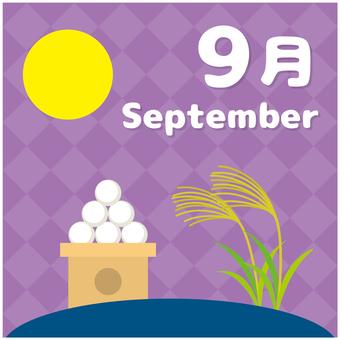 9月 カレンダータイトル文字