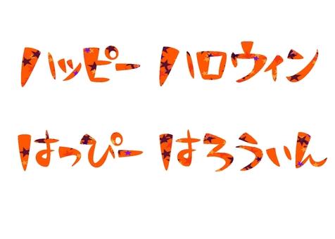 萬聖節標識假名2