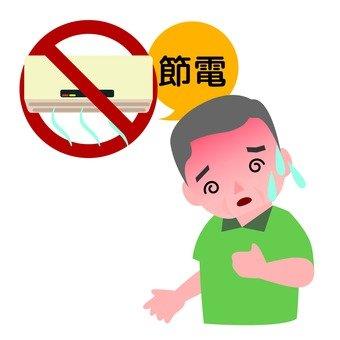 Men who become heatstroke with energy saving