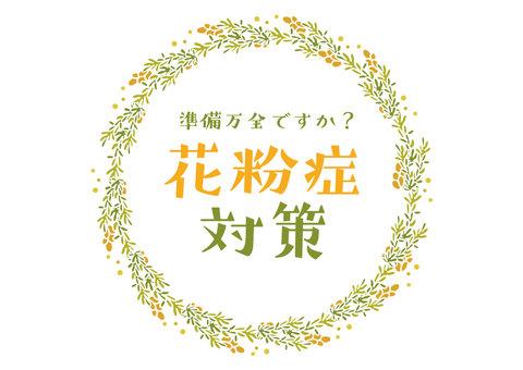 Pollen frame Sugi Hinoki