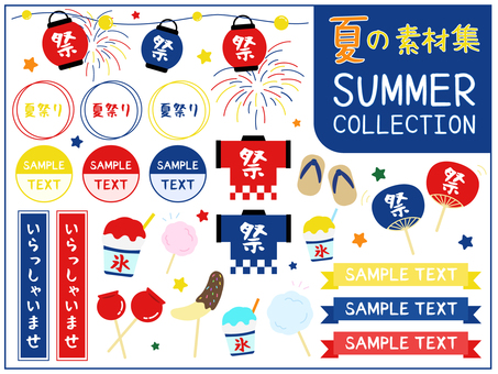 可以使用的簡單可愛的夏季節日材料的集合