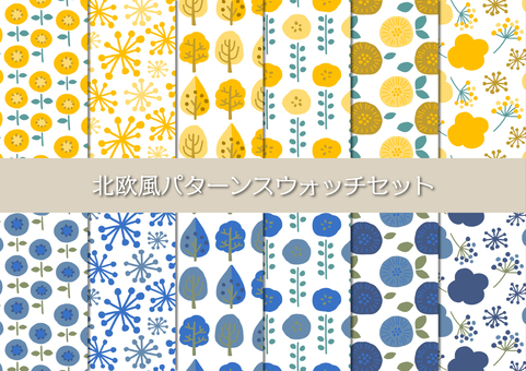 Nordic style pattern swatch set
