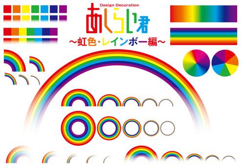 Ashirai Kimi - Rainbow color / Rainbow edition -