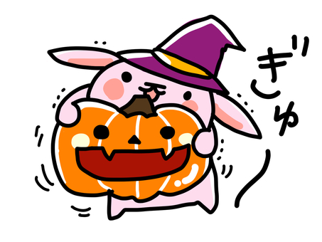 うさぎとかぼちゃ