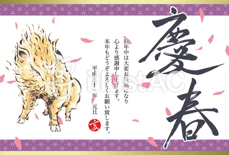 年賀状-亥・慶春2のイラスト