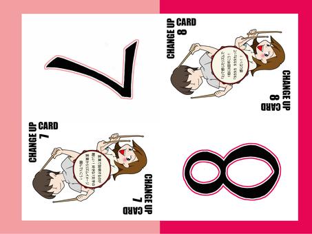 【Drag Races】 Change Up Card 4