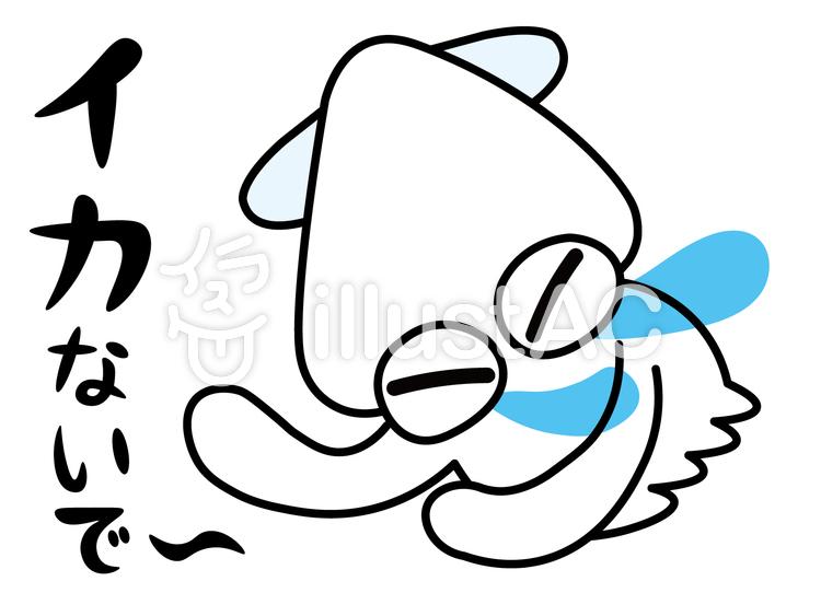 イカないでと泣くイカイラスト No 1069534無料イラストなら