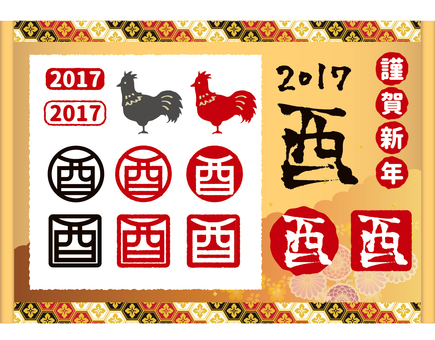 2017 Rooster year penguin style 【Iraq correction】