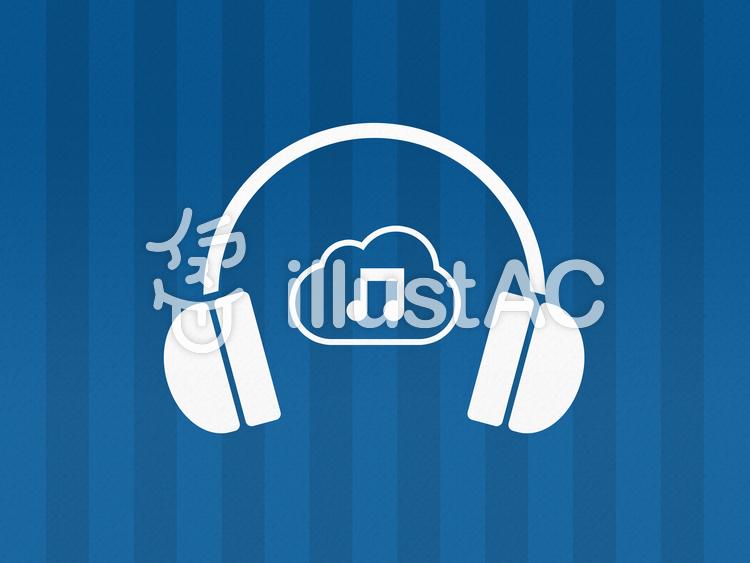 クラウド型音楽配信サービス ヘッドホンのイラスト