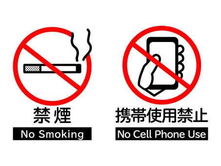 No smoking and no mobile sign set