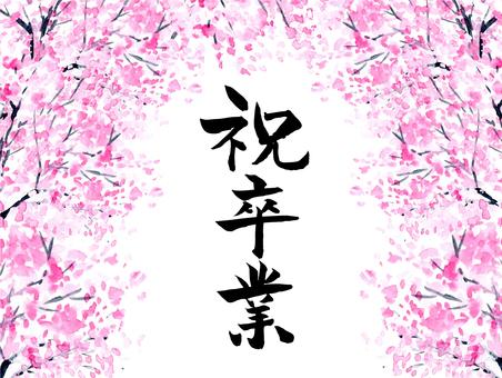 祝卒業 筆文字 桜のトンネル