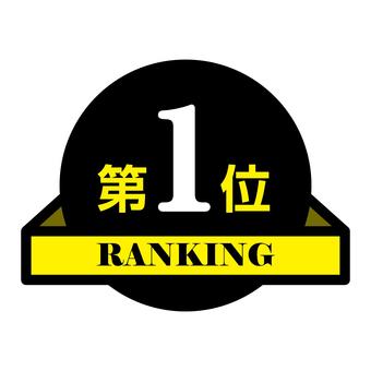 ranking1_1