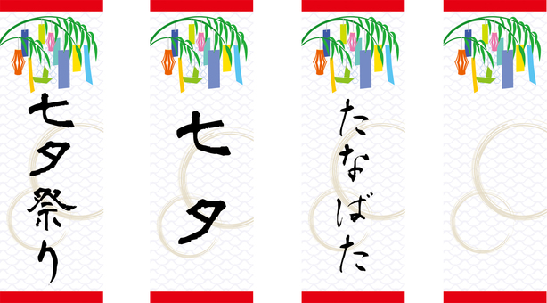Tanabata Title Red