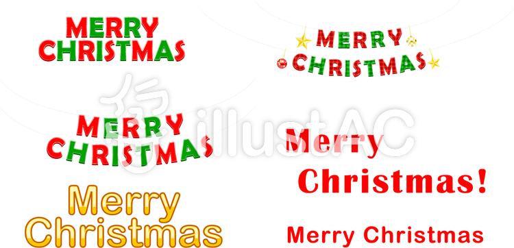 メリークリスマスロゴイラスト , No 263019/無料イラストなら