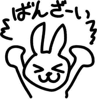 Banzan Banzai happy rabbit white