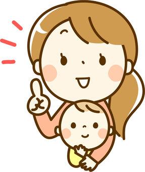 손가락질 포즈의 엄마와 아기