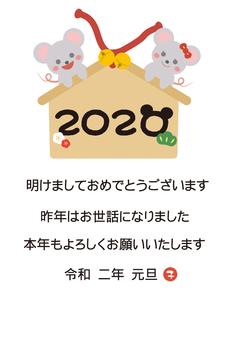 2020子年年賀状2
