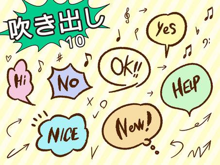 Hand drawn speech balloon set <Part 10>