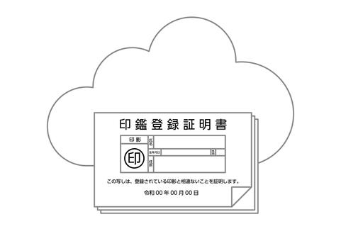 Cloud storage seal registration certificate