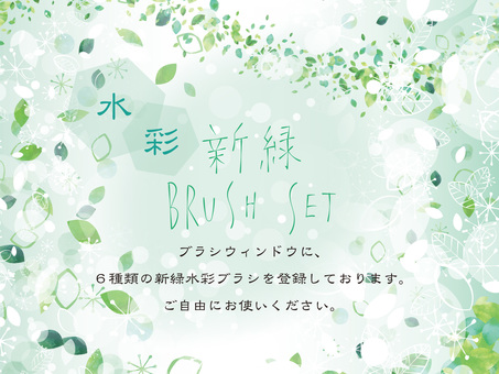 Fresh green brush set ver02
