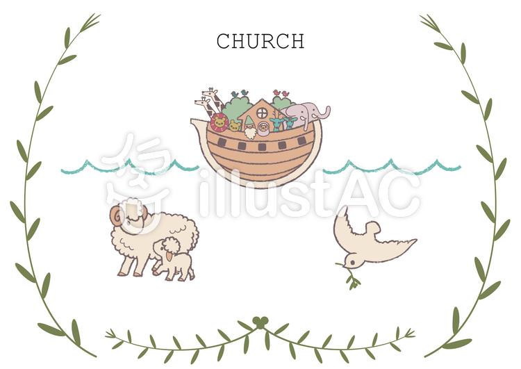 キリスト教⑶イラスト No 1184653無料イラストならイラストac