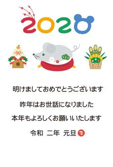2020子年年賀状1