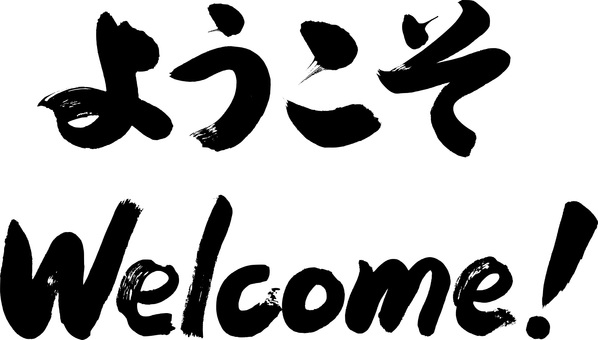 "Writing brush ""welcome welcome"" 