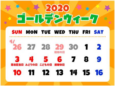 2020年黃金周