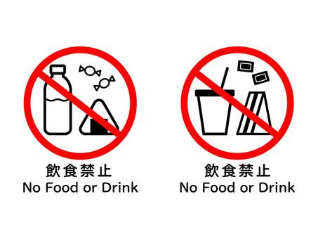 Pop drinking prohibition mark
