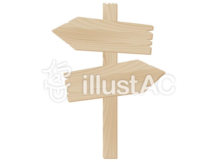 木の立て札イラスト No 1070814無料イラストならイラストac