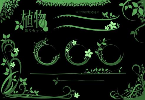 식물 장식 세트 (녹색)