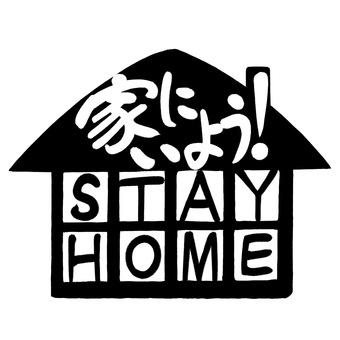 집에 있자! STAY HOME