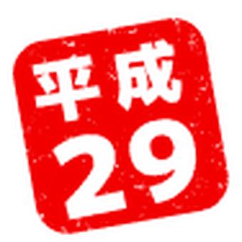 헤세이 29 년 도장 02