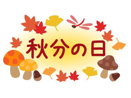 秋分の日タイトル