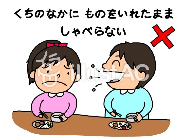 食べながらしゃべらない 文字ありイラスト No 958106無料イラスト